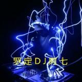 罗定DJ阿七