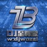 DJ至尊宝-2019全英文House音乐越南鼓慢摇串烧(祝大家中秋快乐)