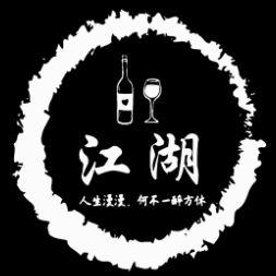 dj斌-福山江湖酒馆送给我的那个女孩确定这就是爱吗中英文串烧