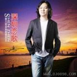 胡蜜丹 - 拈花一笑 (DJ何鹏版)广场舞