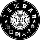 海口DJ大鑫