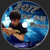 bpm150 預謀(DJ姜傑 2017 Remix)