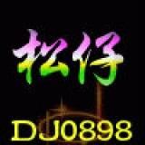 南宁DJ松仔