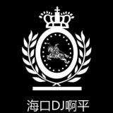 海口DJ啊平哥