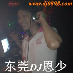 东莞DJ恩少
