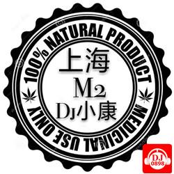 海口DJ小康